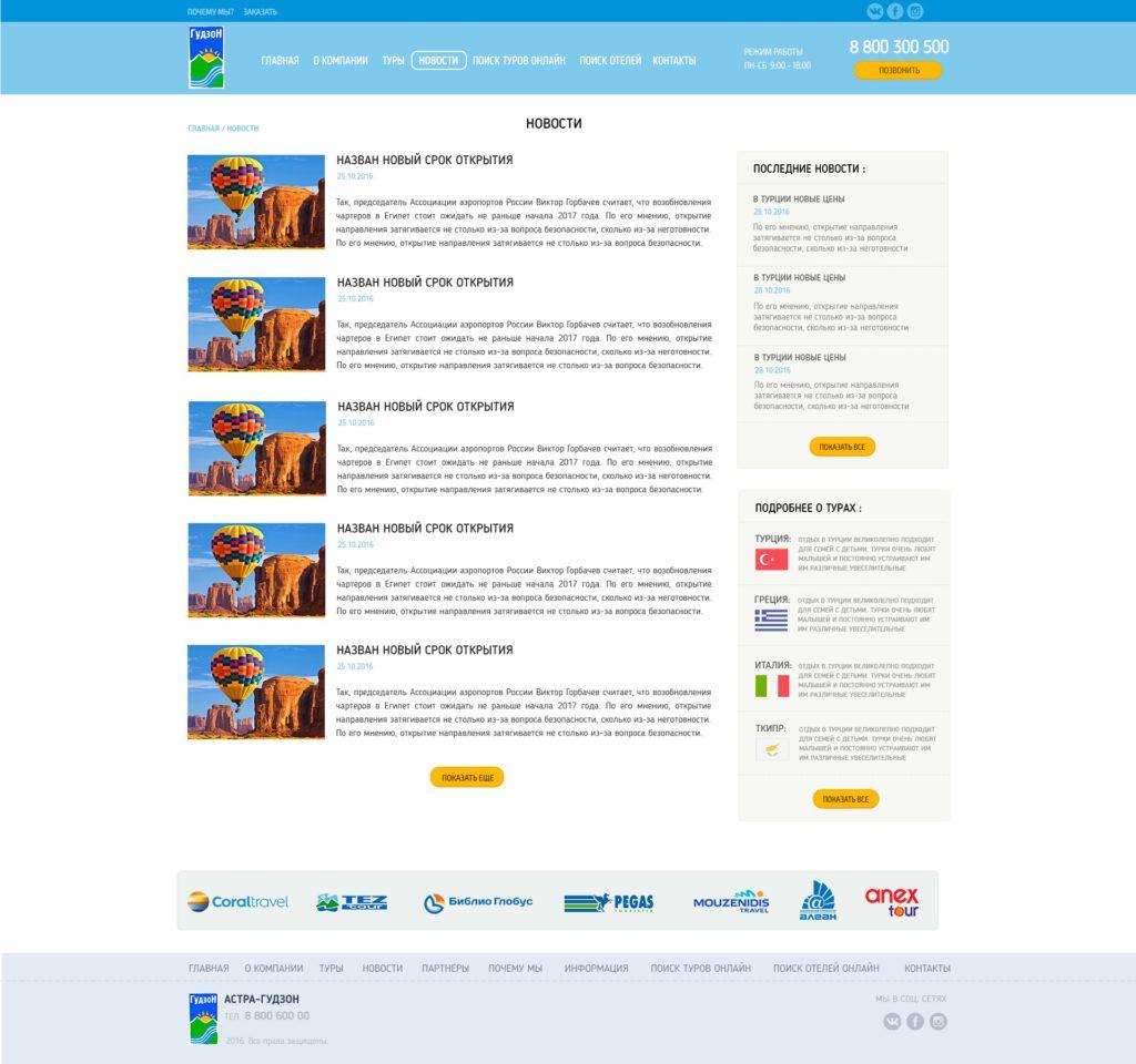 Прототип дизайна сайта