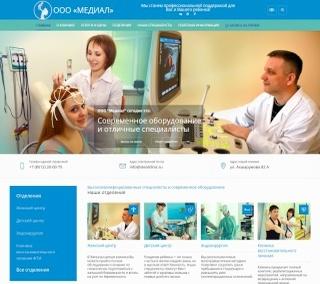 Разработан сайт медицинской организации