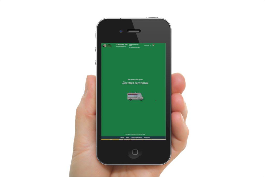 Так выглядела стартовая страница на мобильном: