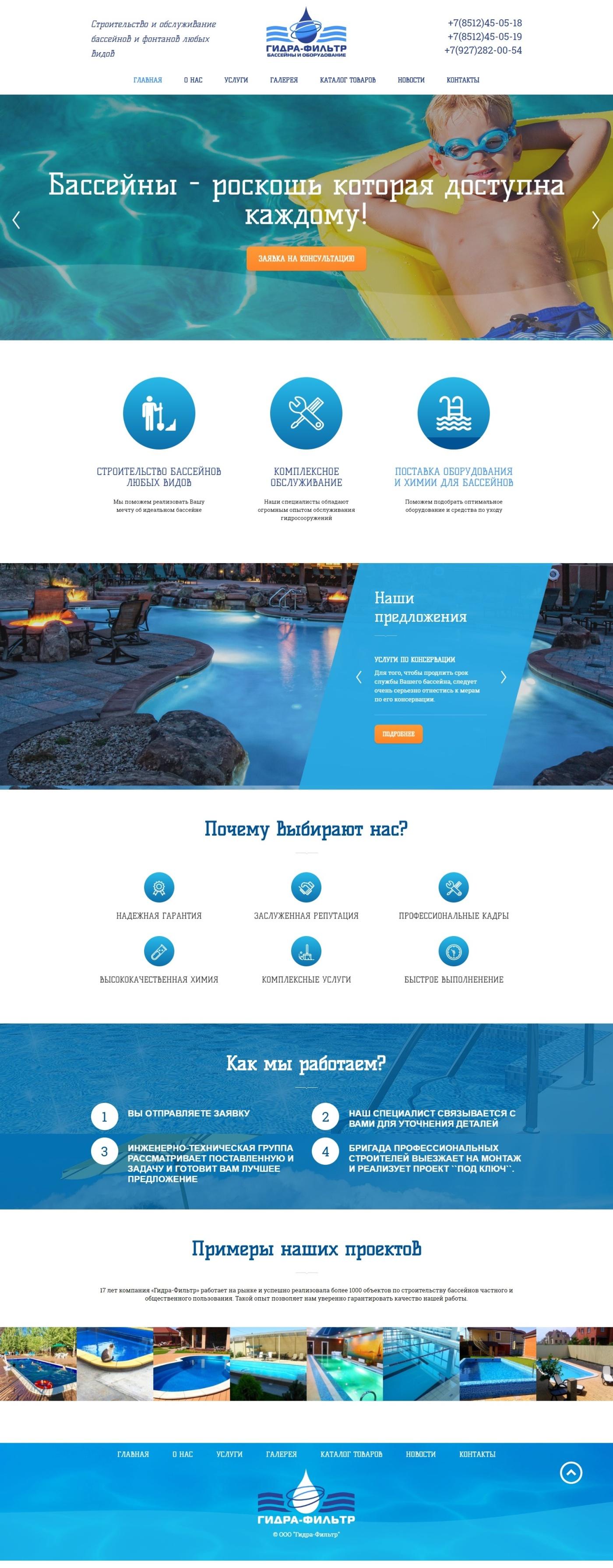 Главная страница сайта по обслуживанию бассейнов