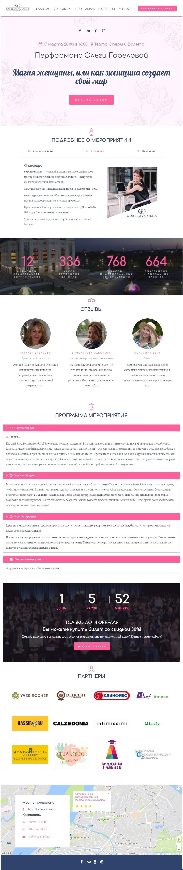 landing page в Астрахани