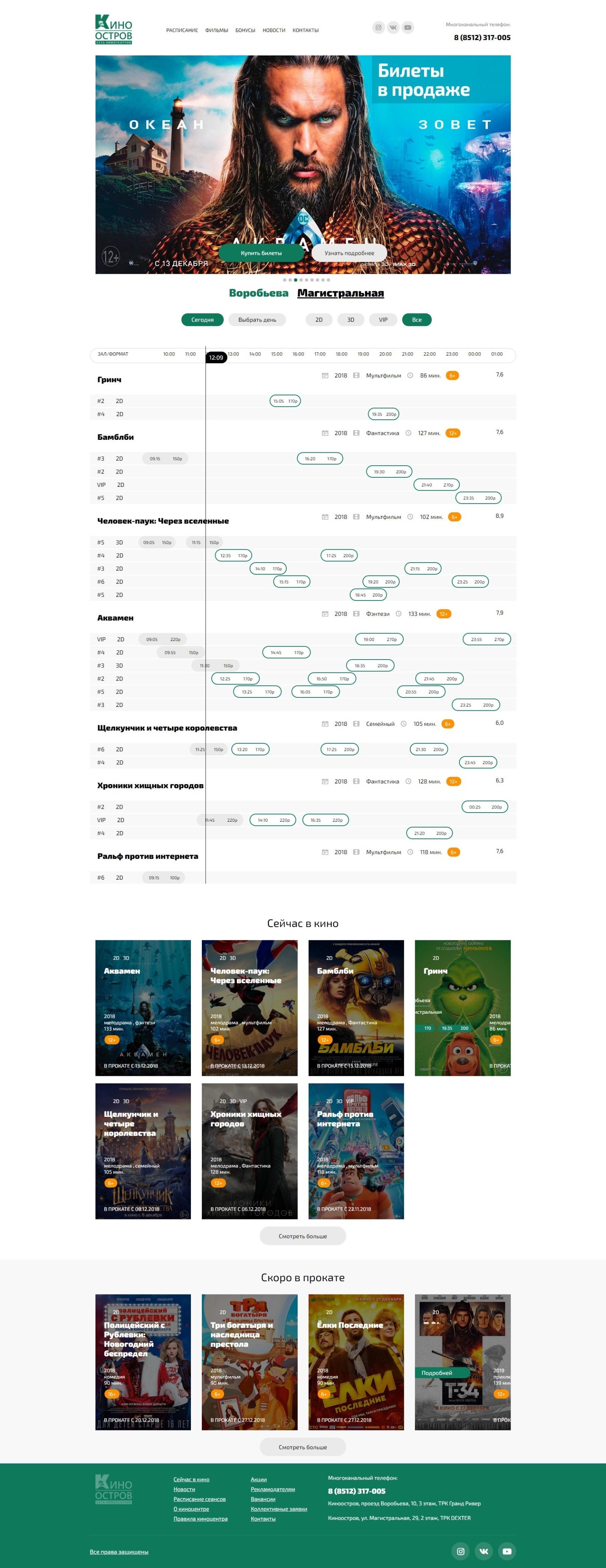 Обновление дизайна сайта