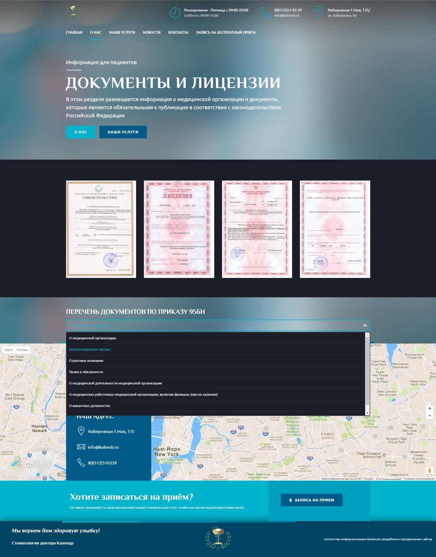 Dokumenty-Stomatologiya-doktora-Kalendr