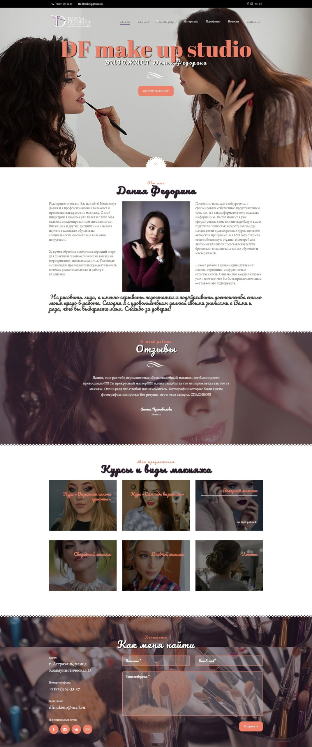 Главная-страница
