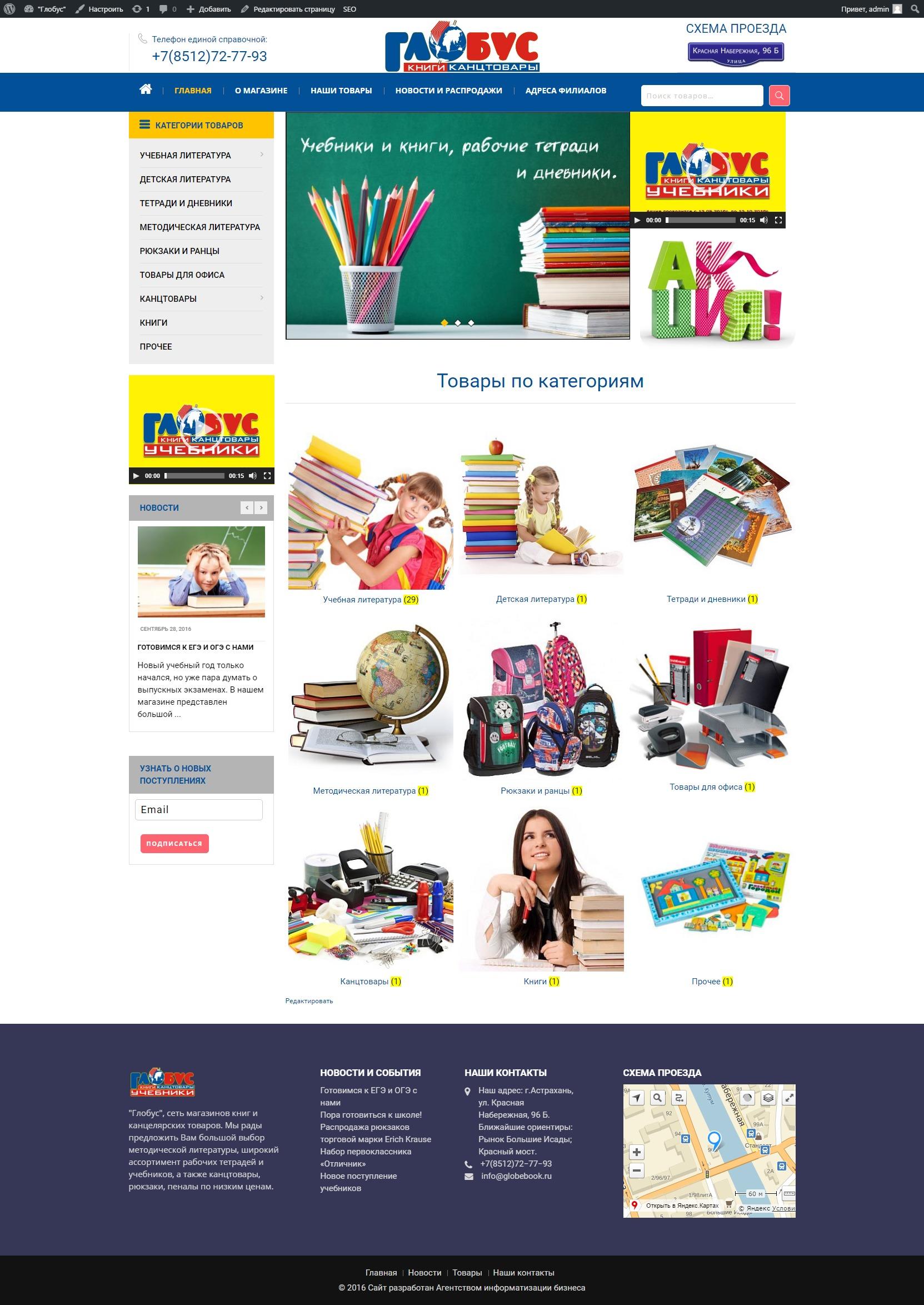 Globus_Home_page