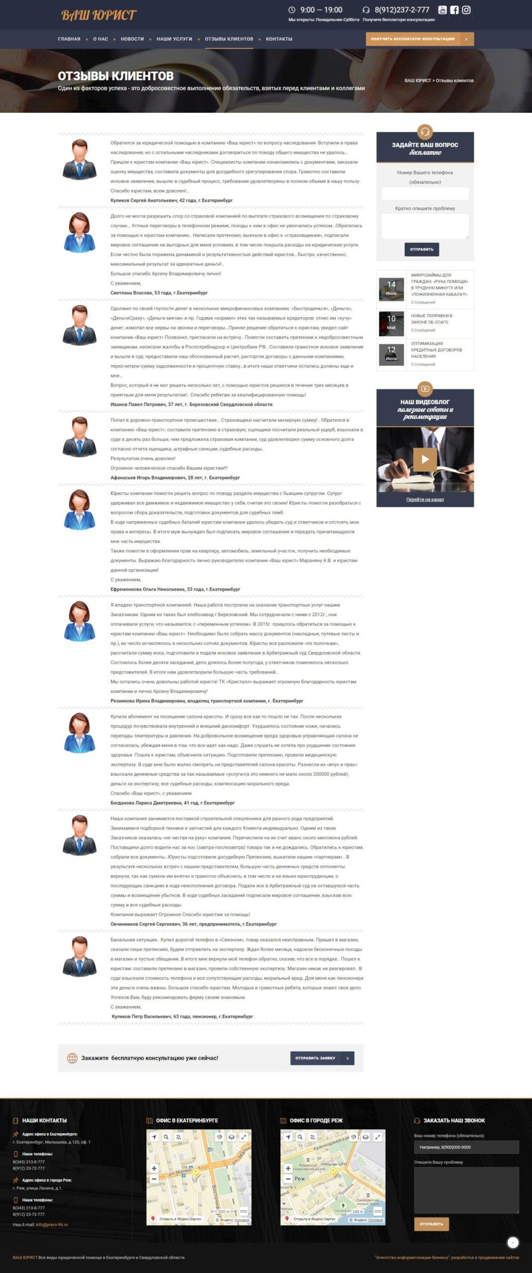 Otzyvy-nashih-klientov