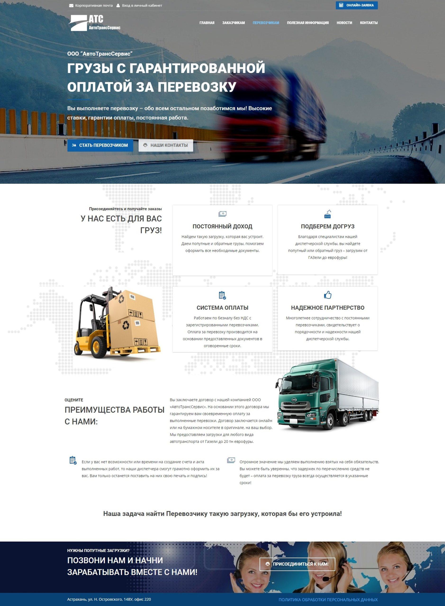 Perevozchikam-AvtoTransServis-ATS