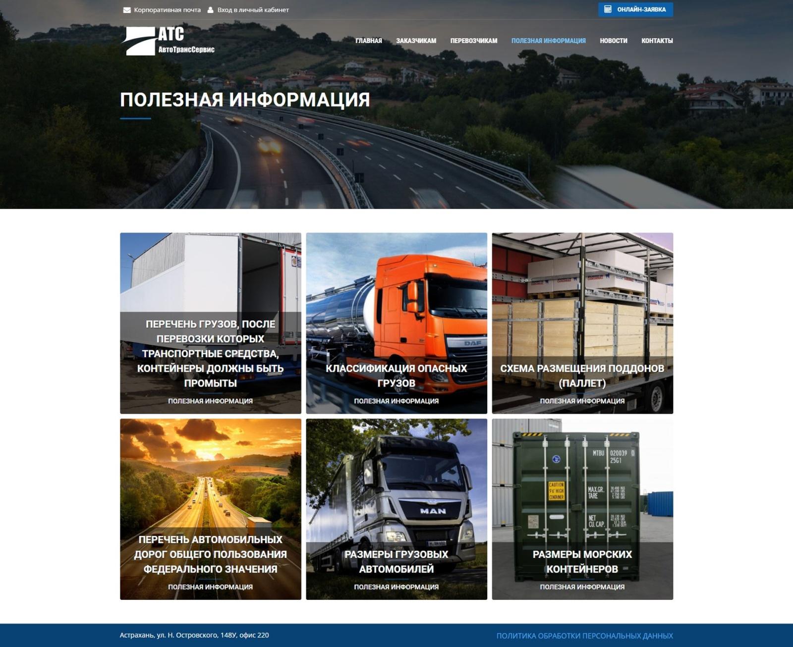 Poleznaya-informatsiya-AvtoTransServis