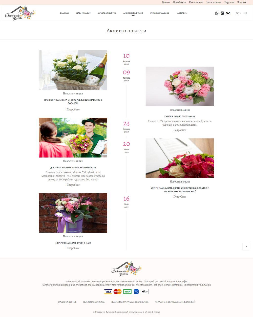 Акции-и-новости–Цветочный-домик