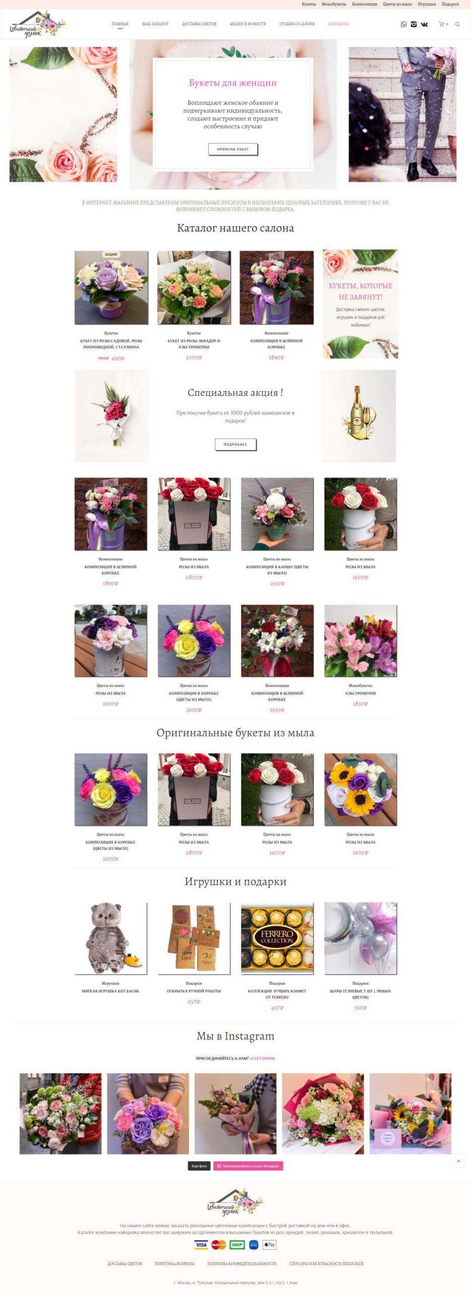Цветочный-домик–главная