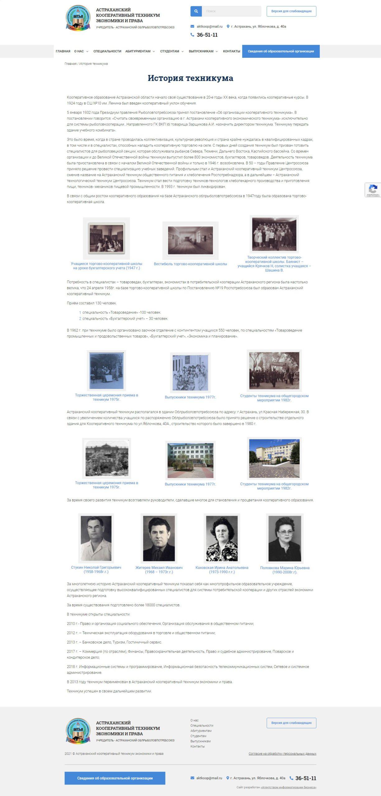 АКТиП-История