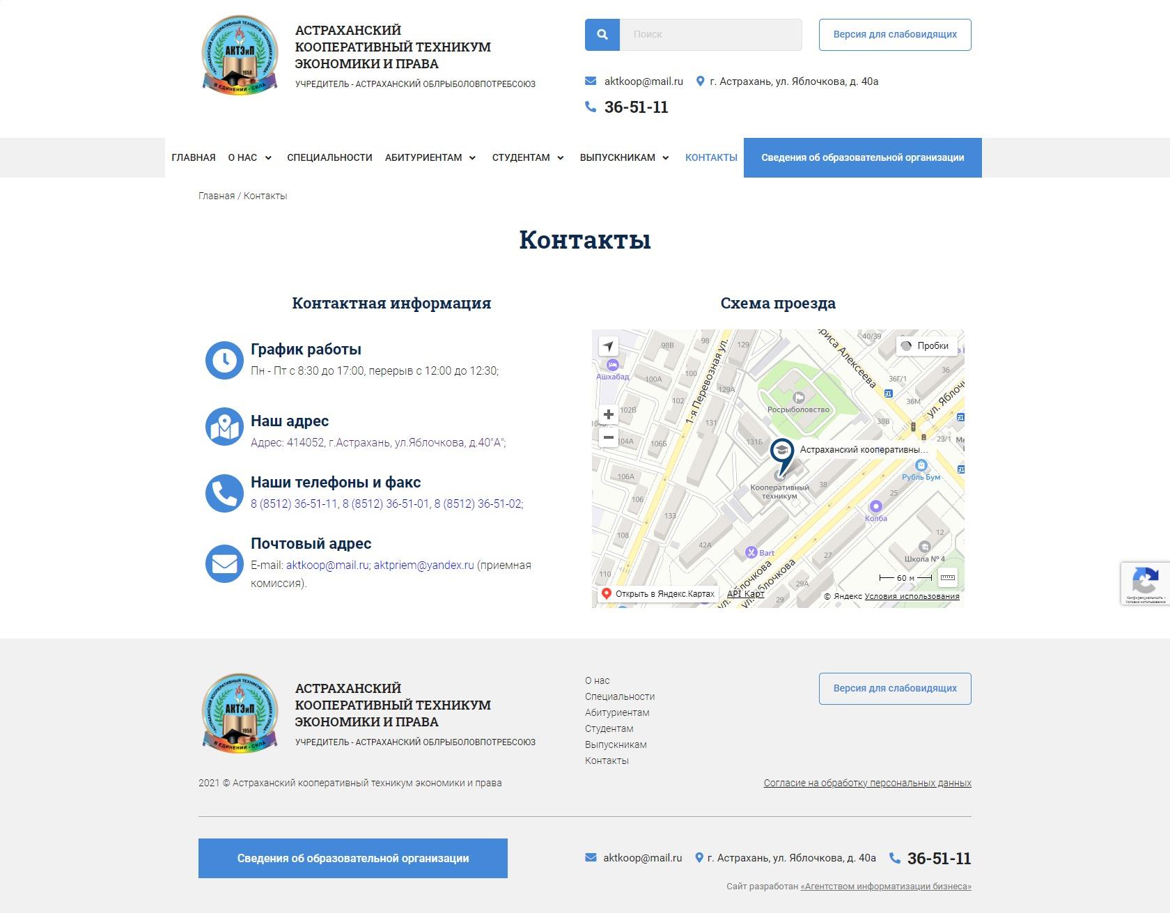 АКТиП-Контакты