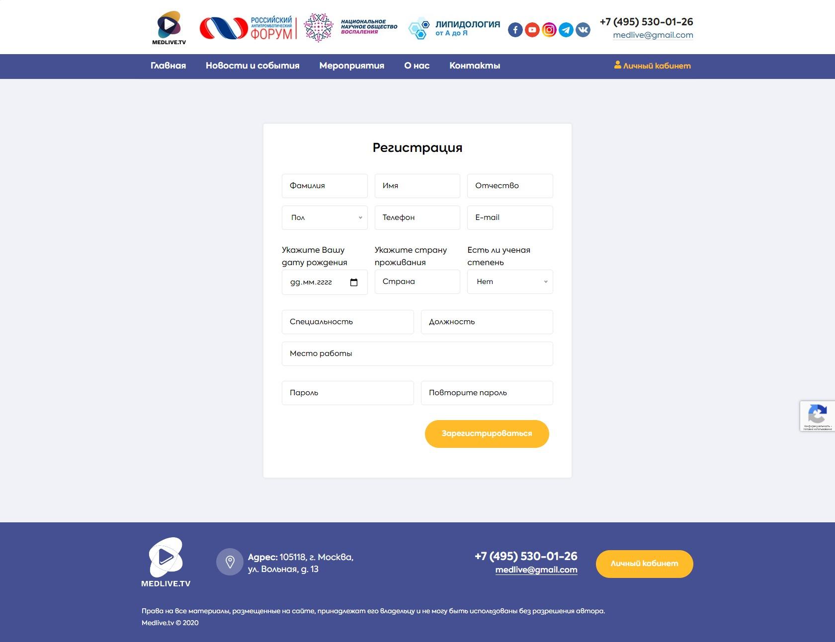 Личный-кабинет-—-Основной-сайт