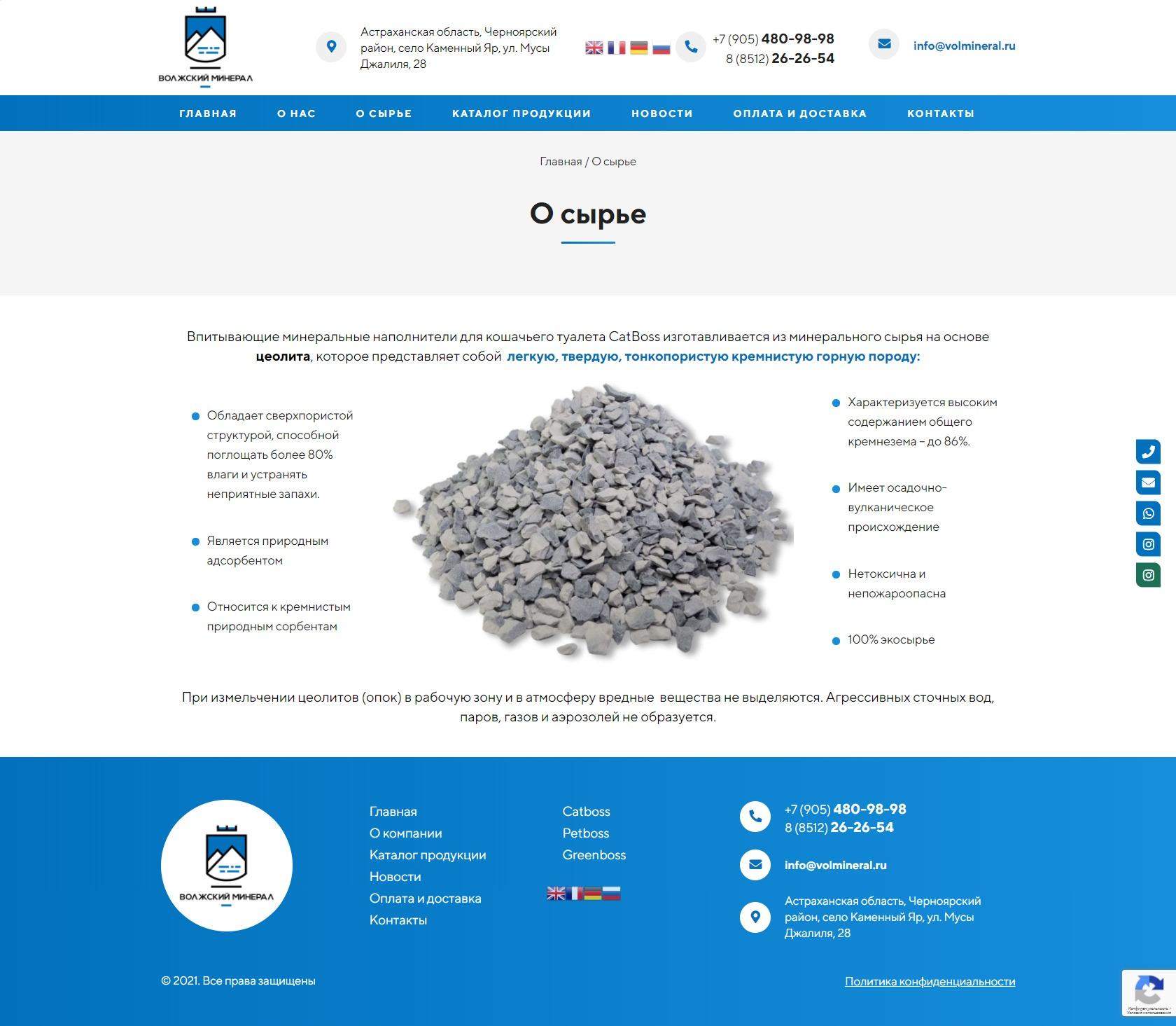 О-сырье-Волжский-минерал