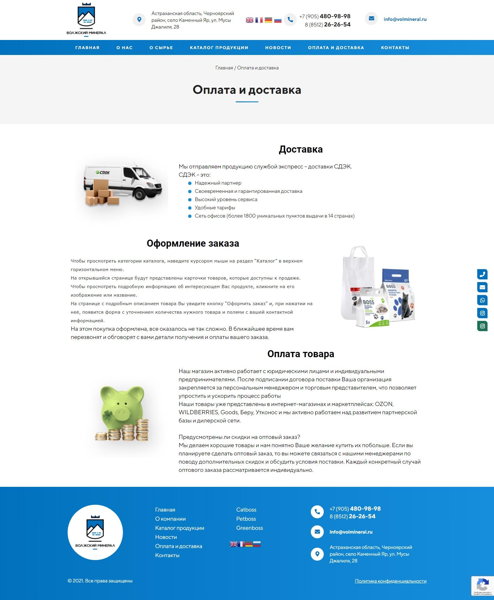 Оплата-и-доставка-Волжский-минерал