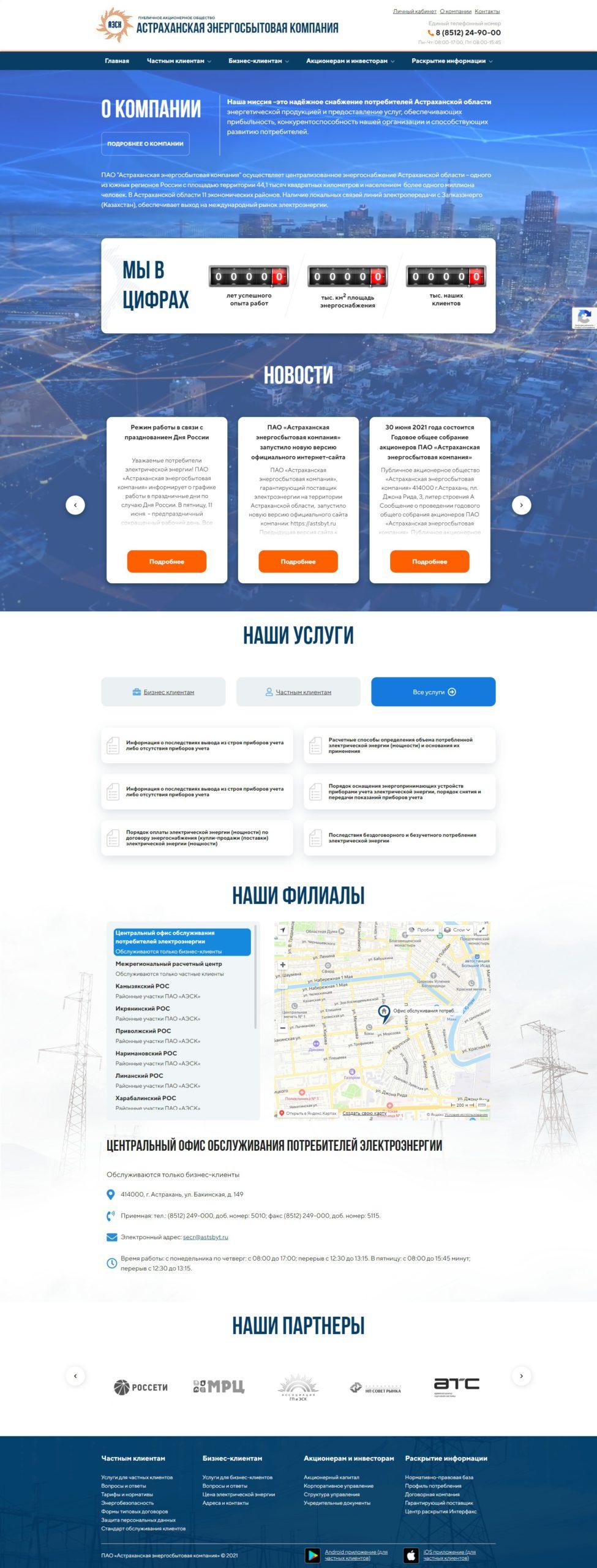 ПАО-Астраханская-энергосбытовая-компания-–-Официальный-сайт