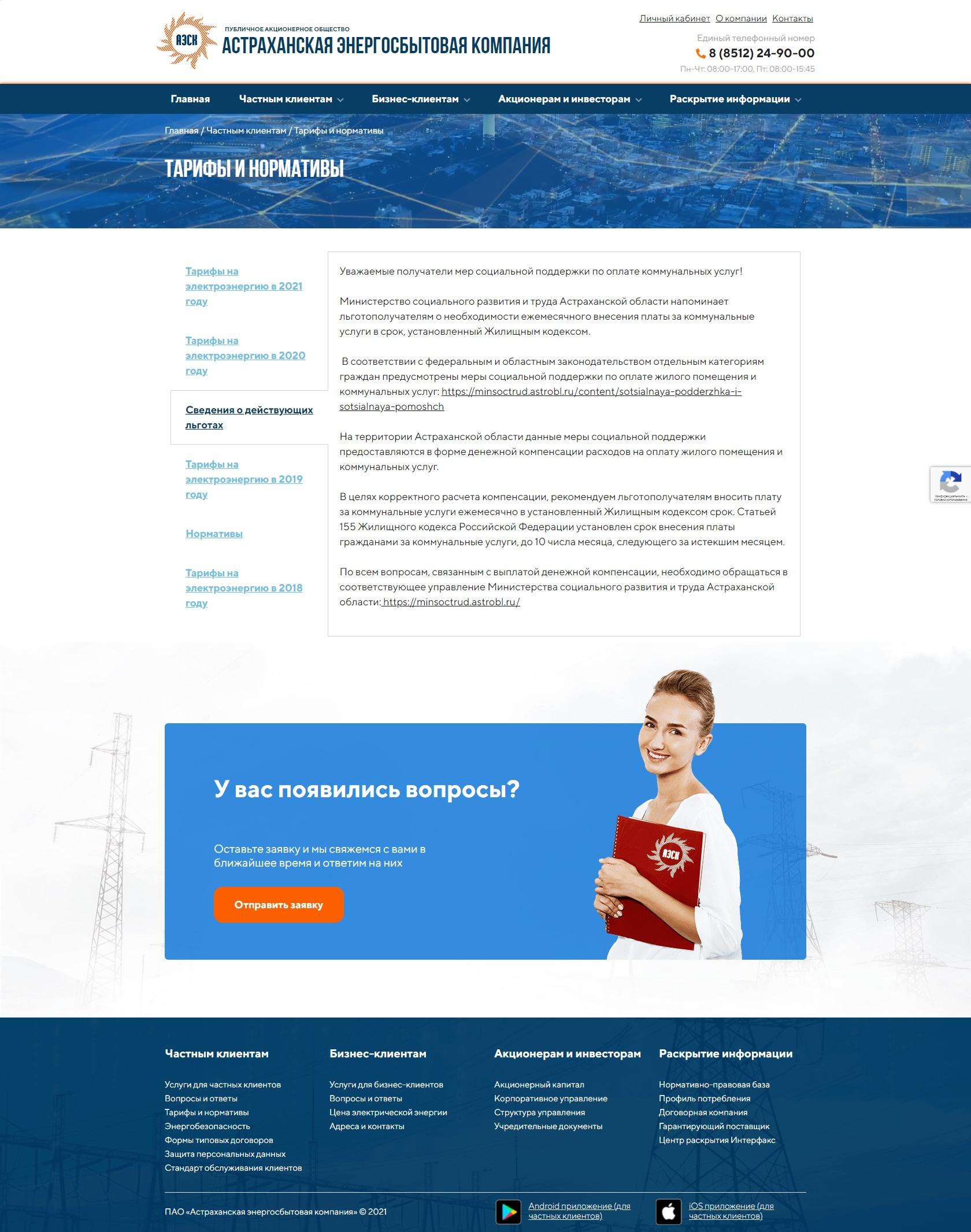 Тарифы-и-нормативы-–-ПАО-Астраханская-энергосбытовая-компания-